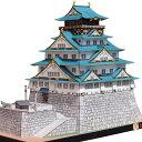 復興天守 大阪城 A4サイズ 城郭模型 ジオラマ風 日本の名城シリーズ1/300 NO21(ゆうメール発送/代引き未対応)