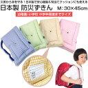 日本製 国産 防災頭巾 Mサイズ 30x45cm幼稚園 保育園 幼児〜小学生向け防災グッズ 背もたれにかけられる 綿100% 防災…