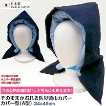 送料無料国産日本製防災ずきんカバーそのままかぶれる防災頭巾カバー形状フィットタイプA型34x49cm背もたれかけられる綿100%