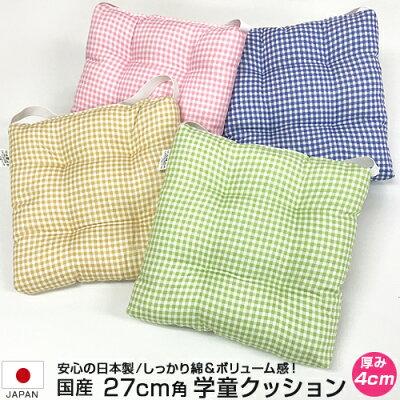 国産日本製学童クッション27x27cm綿100%シンプルギンガムチェック柄子供用座布団スクールクッション幼稚園小学校学童用品ゴム付き椅子の背もたれにかけられる