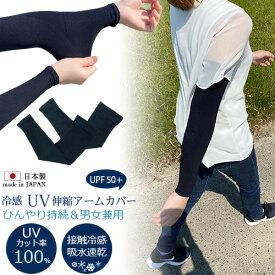 日本製 冷感 UV アームカバー UPF50+ UVカット率 100%男女兼用 フリーサイズ伸縮タイプ 吸水速乾 接触冷感 紫外線対策レディース メンズ 涼感 腕カバー 傷隠しスポーツ 釣り ゴルフ テニス ランニングアームガード国産 ユニセックス 黒色 日焼け止め