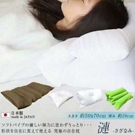 日本製 高さ変形自在 パイプまくら 漣 50x70cm サイズ肩こり ストレートネック うつ伏せ 枕高さ調整 形を自由自在に変えられる マイまくら送料無料 国産
