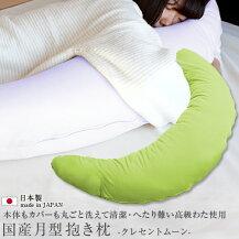 国産抱き枕本体月型クレセントムーン140cm洗濯できる綿入りだき枕日本製ロング大きい洗えるうつぶせ寝枕抱きまくら三日月弓型送料無料