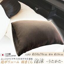 日本製ホテル仕様ボリューム枕泡沫大きいサイズ50x70cm高反発大きめまくらわた枕ベッド背もたれ腰背中背当てクッション高さが高い逆流性食道炎対策用枕高級いいやつプレゼント綿まくら国産送料無料封筒式枕カバー付き
