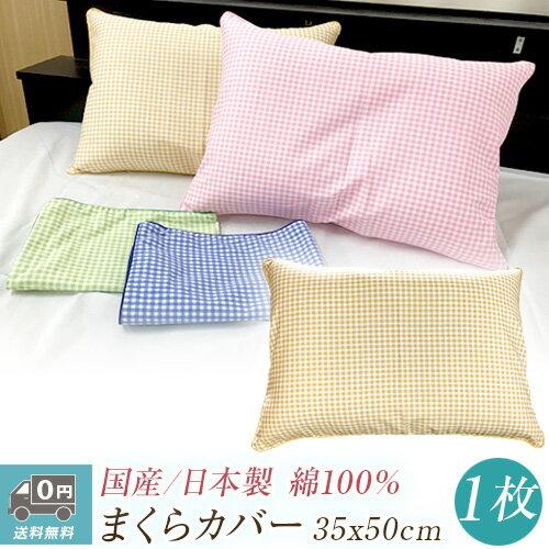 送料無料 日本製 綿100% 35x50 サイズ 枕カバーギンガムチェック子供 小さい 枕用 ファスナー式 ピロケース丈夫な生地 まくらカバー 国産