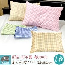 送料無料日本製綿100%35x50サイズ枕カバーギンガムチェック小さめ小さい枕用ファスナー式ピロケース丈夫な生地まくらカバー国産子供枕シンプルデザイン
