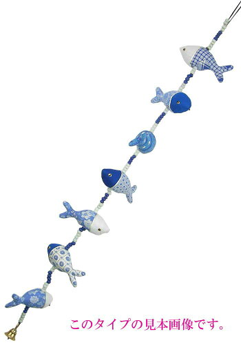 【インド雑貨/アジア雑貨】小さなぬいぐるみがずらっと連なる・サカナの吊るし飾り・7連・No.403