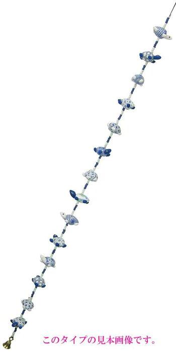 【インド雑貨/アジア雑貨】小さなぬいぐるみがずらっと連なる・カメの吊るし飾り・14連・No.505