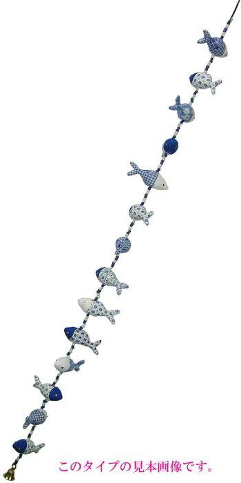 【インド雑貨/アジア雑貨】小さなぬいぐるみがずらっと連なる・サカナの吊るし飾り・14連・No.601
