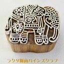 木彫りのスタンプ ゾウ KWP-002