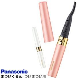 Panasonic【ビューラー 付けまつ毛】まつげくるん つけまつげ用 EH-SE70