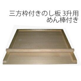 【即出荷】【三方枠付のし板 大 3升用 めん棒付き】【日本製】 生地のばしに! のし板 こね板 練り台 こね台