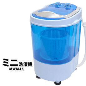 8月下旬入荷予定/\ページ限定・カードケース付/ 【ミニ洗濯機 MWM45】【送料無料・保証付】 [洗い・すすぎ・脱水 3つのモード]