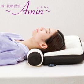 【即出荷】【送料無料】 メイダイ 新 快眠習慣 Amin アミン [理想的な寝姿勢をサポートするためにこだわり設計された頚椎枕 あみん]