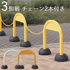 【送料無料】 日本製アーチスタンド3個組 チェーン2本付き [駐車禁止や立入禁止にしたい場所に置くチェーンスタンド]