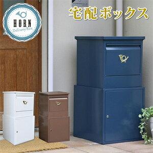 【送料無料】 hornシリーズ 宅配ボックス DBOX875R [かわいい宅配ポスト]