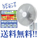 【テクノス フルリモコンDC壁掛け扇風機 KI-DC477 40cm羽根】【送料無料・代引料無料】 大型扇風機 壁掛けファン 壁用扇風機