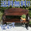 木製ベンチ【車輪ベンチ 1100 WB-1100】【送料無料】 ウッドベンチ 天然木ベンチ アウトドアベンチ
