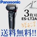 panasonic パナソニック ラムダッシュ 3枚刃 ES-LT2A【送料無料・代引料無料・保証付】