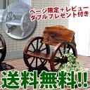 \ページ限定・カードケース付/ 【車輪ベンチ650 WB-650】 【送料無料】 [ベンチ 椅子 チェア 屋外 ガーデン 木製 おしゃれ アンティーク カントリー]