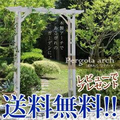 【送料無料】天然木パーゴラアーチ BP-200 [つる薔薇 葡萄 アーチ パーゴラ]