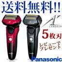 【即出荷】【送料無料】 Panasonic パナソニック ラムダッシュ 5枚刃 ES-LV5B 電気ヒゲ剃り 電気かみそり 電気剃刀