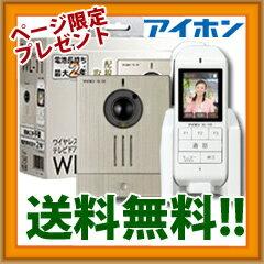 【即出荷】\ページ限定・カードケース付/ 【アイホン ワイヤレステレビドアホン WL-11】【送料無料・代引料無料】 テレビ付きドアフォン モニター付きドアフォン カメラ付きドアフォン テレビインターフォン カメラ付きインターフォン