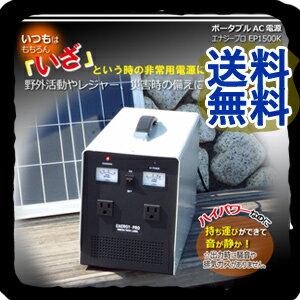 【送料無料】PIF ポータブルAC電源 エナジー・プロ EP1500K [保証付] 非常用電源 家庭用発電機 ポータブル電源