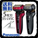 【送料無料】 Panasonic パナソニック ラムダッシュ 5枚刃 ES-LV5C [電気 電動 髭剃り ひげそり シェーバー カミソリ かみそり]