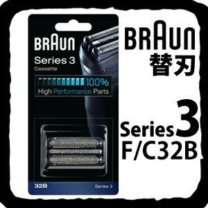 【即出荷】【正規品】BRAUN ブラウン シェーバー 替刃 シリーズ3用 F/C32B-6