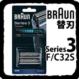 【即出荷】【正規品】BRAUN ブラウン シェーバー 替刃 シリーズ3用 F/C32S-6
