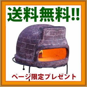 \ページ限定・カードケース付/ 【メキシコ製ピザ窯チムニー MCH060】【送料無料】