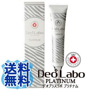 【送料無料】 デオプラスラボ プラチナム [医薬部外品] 日本製