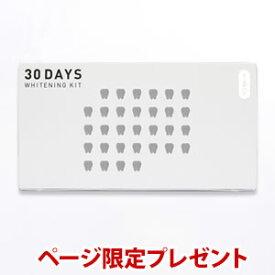 \ページ限定・カードケース付/ 美歯口 30DAYS ホワイトニングキット【送料無料・代引料無料】
