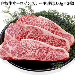 【送料無料】【伊賀牛サーロインステーキ3枚 100g×3枚 04774】 ステーキ肉 ステーキ牛 ブランド肉 ブランド牛 国産牛 日本産 高級肉 お取り寄せグルメ