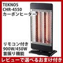 【TEKNOS テクノス カーボンヒーター2灯 リモコン付き CHR-4550】【送料無料・代引料無料】カーボンヒーター 遠赤外線…