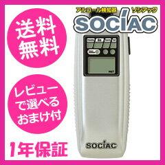 【即出荷】ソシアック アルコールチェッカー 【送料無料・保証付・日本製】【アルコール検知器ソシアック SC-103 bt0238】 ポータブル 携帯できるアルコール検査器