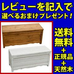 【送料無料】【ボックスベンチ 幅90 BB-W90】 スツールボックス ガーデンベンチ ベンチボックス ウッドストッカー ベンチストッカー 収納庫 玄関スツール 木製