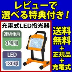 【即出荷】led投光器 充電式 【送料無料】【充電式ポータブル投光器 8154ak】 ledライト コードレス 屋外用 屋外照明 作業灯 車載用 led投光機 スタンドライト ライトスタンド