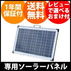 ソーラーバッテリーチャージャー 【送料無料・保証付】【ポータブル蓄電池 エナジー・プロmini LB-200専用ソーラーパネル LBP-36】 ソーラー充電器 太陽光