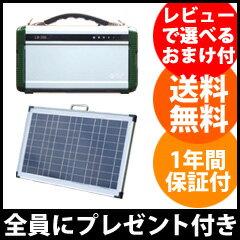 \ページ限定・カードケース付/ バッテリーチャージャー 【送料無料・保証付】【ポータブル蓄電池 エナジー・プロmini LB-200と専用ソーラーパネル LBP-36のセット】