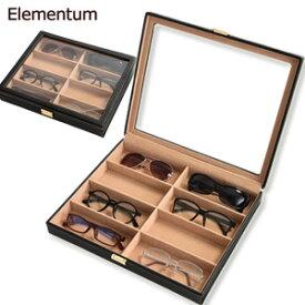 \ページ限定・カードケース付/ Elementum メガネケース 8本用 240-452 【送料無料】 [コレクションボックス 眼鏡 サングラス 収納ケース 高級 ディスプレイケース メガネ]