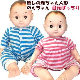 赤ちゃん人形 着せ替え 【癒しの赤ちゃん人形 のんちゃん 目元ぱっちりタイプ】 [送料無料] 介護用 等身大 あかちゃん 人形 のんちゃん ぱっちり かわいい人形 赤ちゃん