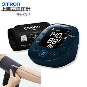 \ページ限定・カードケース付/ オムロン 上腕式血圧計 HEM-7281T 【送料無料・代引料無料】 [上腕式 オムロン血圧計 上腕血圧計 片手で デジタル血圧計 見やすい]