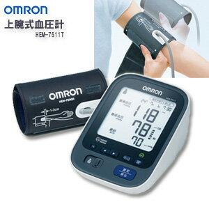 【即出荷】\ページ限定・カードケース付/ オムロン 上腕式血圧計 HEM-7511T 【送料無料・代引料無料】 [上腕型血圧計 オムロン 使いやすい 血圧計 スマホ連動 バックライト付き]