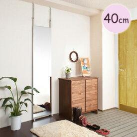 全身鏡 幅40cm 【突っ張り壁面ミラー 幅40】 [送料無料]突っ張り式 姿見 全身鏡 幅40cm 壁面鏡 姿見 おしゃれ シンプル 突っ張りミラー 壁面ミラー かがみ