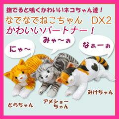 おしゃべりぬいぐるみ 猫 【なでなでねこちゃん DX2 fc537】 ぬいぐるみ 話す 鳴くぬいぐるみ ネコちゃん かわいい なでる ねこぬいぐるみ しゃべるぬいぐるみ おしゃべり 猫