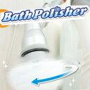 【即出荷】トイレやお風呂の掃除道具【充電式 バスポリッシャー TU-890】の通販