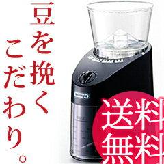 【即出荷】電動コーヒーミル 【デロンギ コーン式コーヒーグラインダー KG364J】【smtb-s】