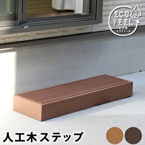 人工木ウッドデッキ ecofeel エコフィール ステップ PWDE-STP90 [簡易設置 樹脂製 屋外 踏み台 人工木 幅90]